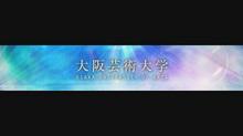 【甲子園ワイプCM】2012_5 アートファンタジー3 篇