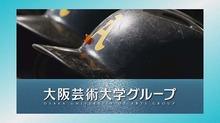 【キラリ☆芸大生】Vol.34 甲子園ワイプCM制作チーム3