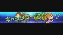 【甲子園ワイプCM】2015_3 ガッカラップ 篇