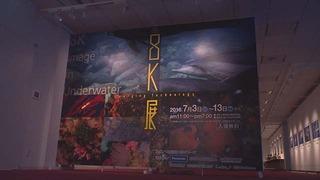 8Kエマージングテクノロジー展
