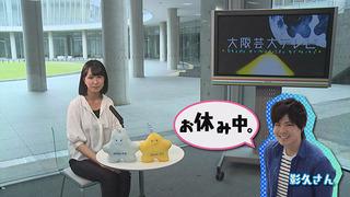 大阪芸大テレビ Vol.342