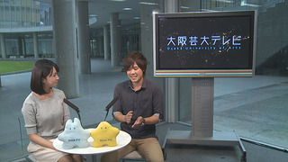 大阪芸大テレビ Vol.348