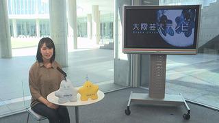 大阪芸大テレビ Vol.350