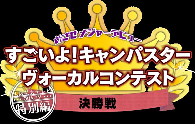 決勝戦用タイトル-01.pngのサムネール画像のサムネール画像