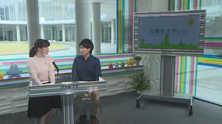 大阪芸大テレビ Vol.378