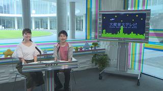 大阪芸大テレビ Vol.401