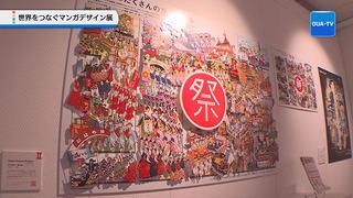 大阪芸大テレビ Vol.436