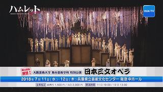 大阪芸大テレビ Vol.438