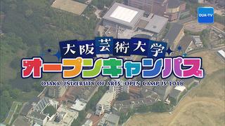 大阪芸大テレビ Vol.439