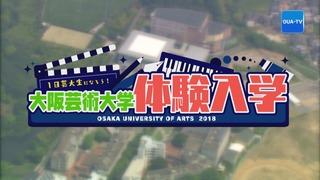 大阪芸大テレビ Vol.443