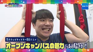 大阪芸大テレビ Vol.447