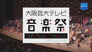 大阪芸大テレビ Vol.448