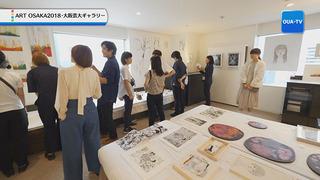 大阪芸大テレビ Vol.449