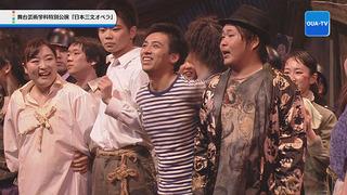 大阪芸大テレビ Vol.450